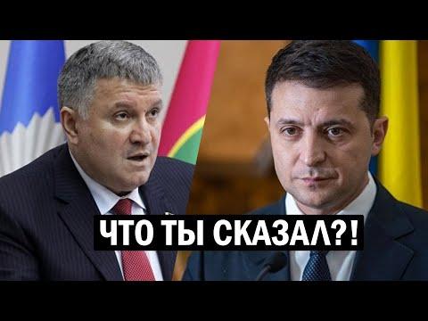 Срочно - Аваков