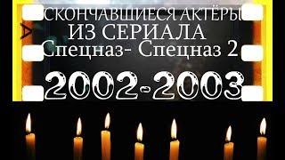 СКОНЧАВШИЕСЯ АКТЁРЫ СПЕЦНАЗ 1,2 (2002-2003)