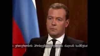 Интервью Дмитрия Медведева программе «Позиция» грузинской телекомпании «Rustavi 2»