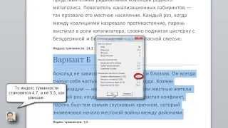 Видеоурок №2: Определение индекса туманности с помощью MS Word
