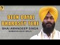 New Gurbani 2017   Deen Dayal Bharose Tere   Bhai Amandeep Singh   Nawanshahr Wale