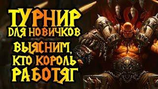 Турнир для новичков! Профессионалам разойтись! [Warcraft 3]