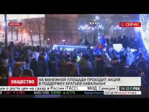 Задержание Навального на манежной площади ОМОНом