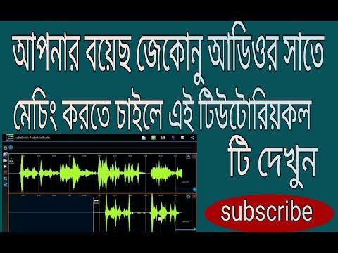 how to Audio Mix Studio bangla tutorial