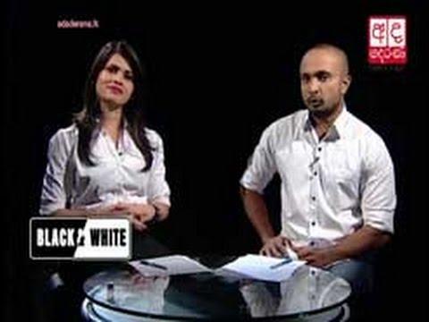 Ada Derana Black & White - 2016-09-23