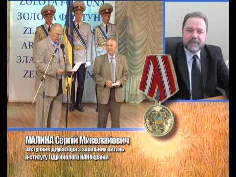 Малина Сергій. Золота