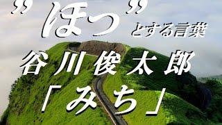 """ほっ""""とする言葉 朗読 谷川俊太郎は、日本の詩人、翻訳家、絵本作家、脚..."""
