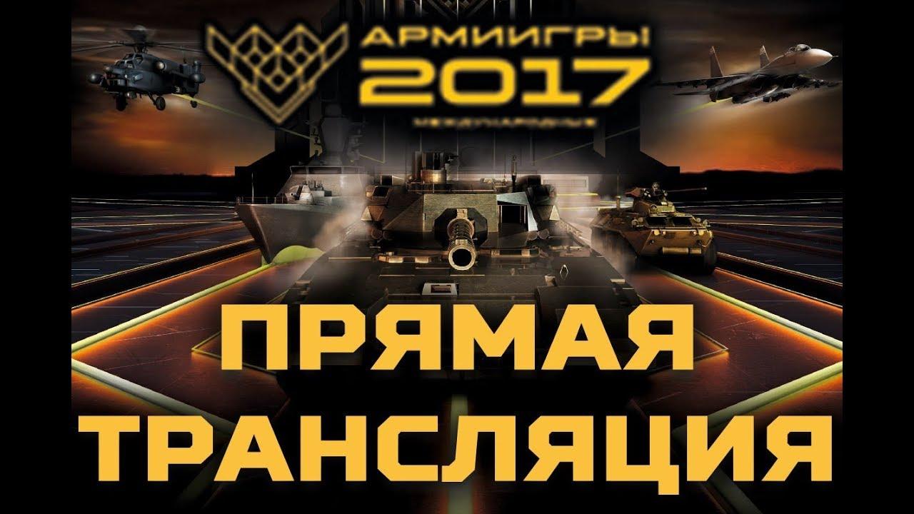 АРМИ-2017. Индивидуальная гонка конкурса «Танковый биатлон»