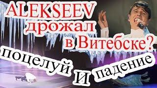Алексеев дрожал в Витебске? Поцелуй Баскова и падение участницы