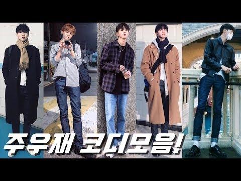 남친룩의 끝 '주우재' 코디, 패션 모음!