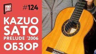 Kazuo Sato | Обзор классической гитары