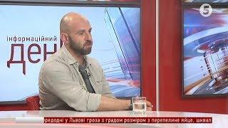 18 08 2017 / ІнфоДень / Павло Казарін