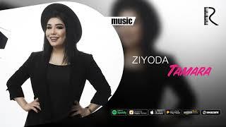 Ziyoda - Tamara | Зиёда - Тамара (music version)