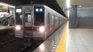 【4+4】東武スカイツリーライン10050型11451F+同型11452F [普通 浅草(TS-01)行] 東武スカイツリーライン北千住(TS-01)駅発車