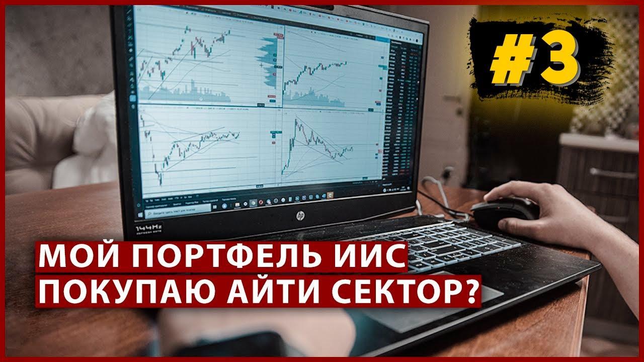 Структура моего портфеля на ИИС. Артём Первушин будет покупать айти сектор? ИИС эксперимент #3