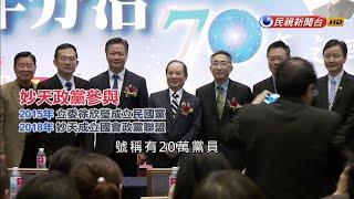 與妙禪恩怨20年 妙天組黨拚進軍國會10席次-民視新聞