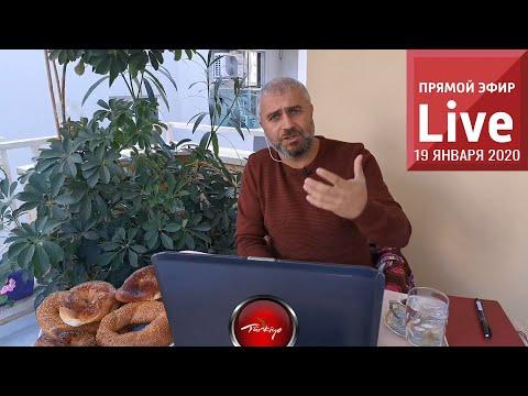Новости недели в Турции 19 января