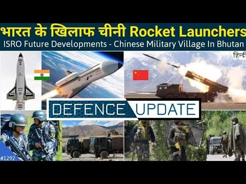 Defence Updates #1292 - China Rocket Launchers At LAC, ISRO