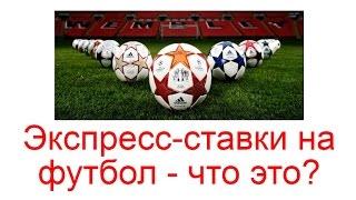Экспресс ставки на футбол - что это и как их делать?(, 2016-11-02T19:21:45.000Z)