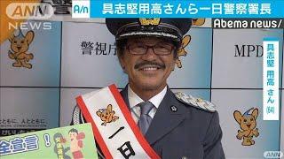 具志堅用高さんら一日署長 交通安全呼び掛ける(19/09/08)