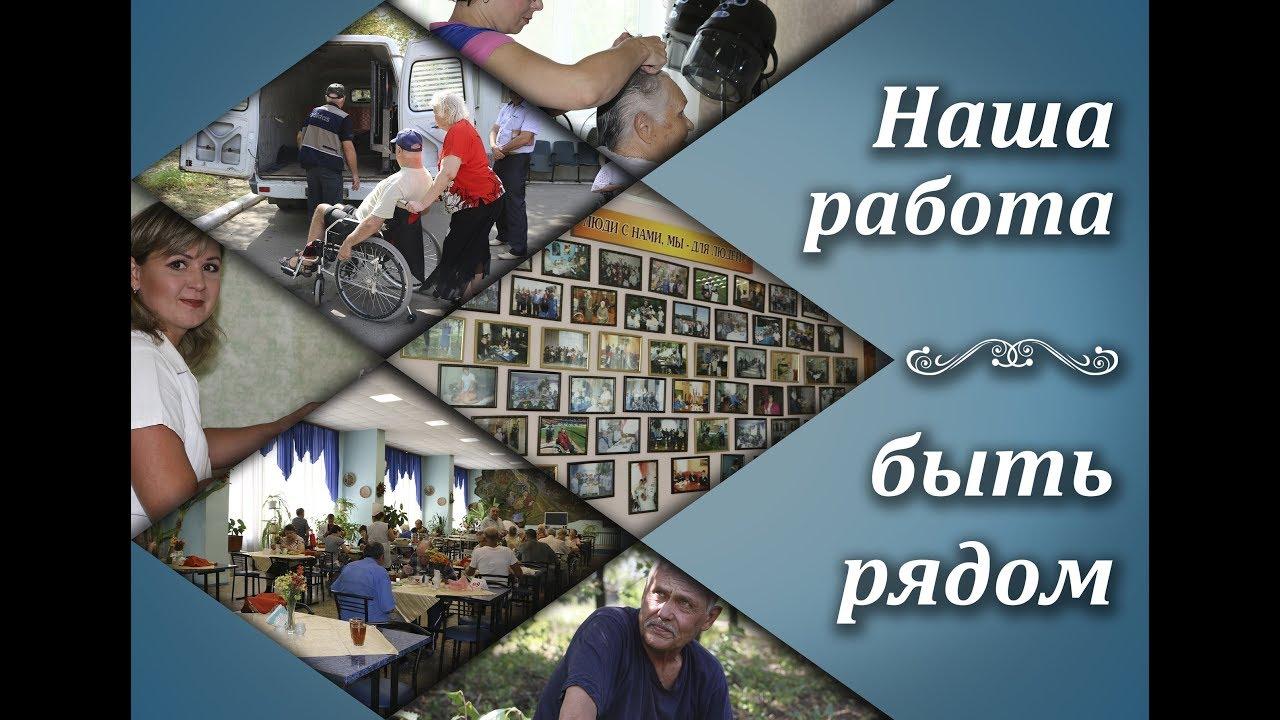 хабаровск дома для престарелых