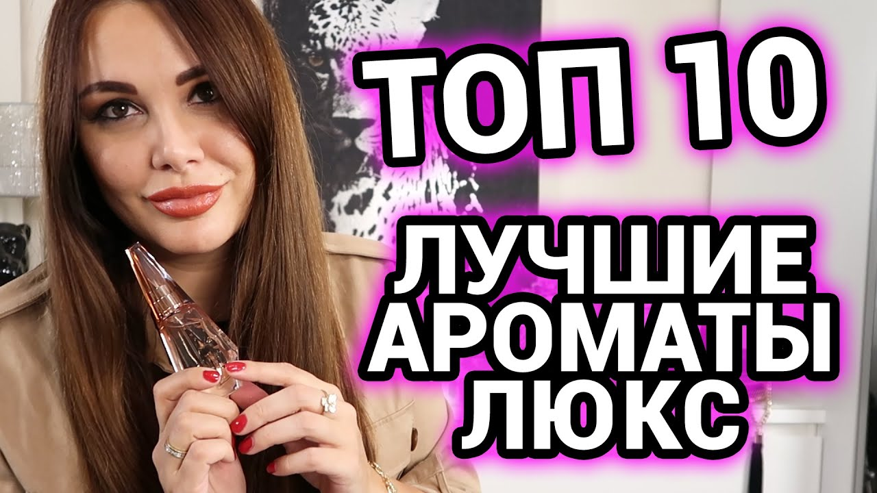 ТОП 10   Ароматы люкс для женщин   Лучшие женские ароматы