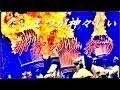 滝と燃えるたいまつ神々しい 和歌山の那智の火祭