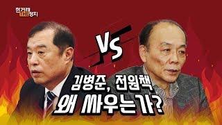 김병준·전원책 충돌에 자유한국당 우왕좌왕 [더정치 #142]