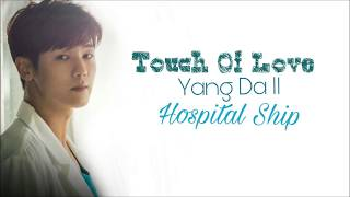 Video Yang Da Il - Touch Of Love Lyrics - Hospital Ship OST Part.3 download MP3, 3GP, MP4, WEBM, AVI, FLV April 2018