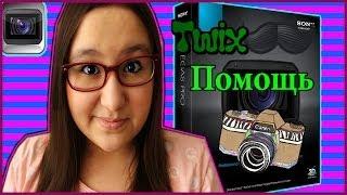 Twix помощь//Видеоуроки по Sony Vegas//Aliya Twix