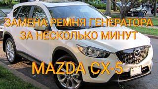 замена ремня генератора - компрессора за несколько минут  MAZDA CX 5 (2.0) 2012  Мазда