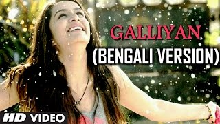 Ek Villian | Teri Galliyan Video Song | Bengali Version by Aman Trikha