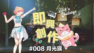 K\'WA:月光族|kick'n challenge 即興創作 #008