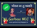 Khodal Maa To Khamkari By kirtidan Gadhvi   Garbani Moj