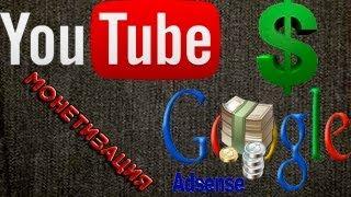 Как включить монетизацию и привязать канал YouTube к AdSense thumbnail