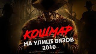 Треш Обзор Фильма КОШМАР НА УЛИЦЕ ВЯЗОВ (2010 ремейк)