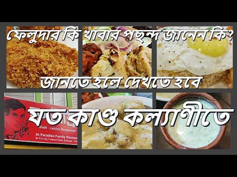 magajastro-|-feluda-|-chicken-kebabs-|-chelo-kebab-|-badshahi-chicken-|-chicken-momo-|-feluda-thali