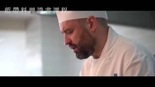 國際藍帶廚藝學校- 台灣高餐藍帶形象影片