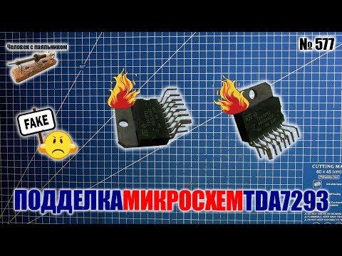 Поддельные микросхемы TDA7293 на Алиэкспресс