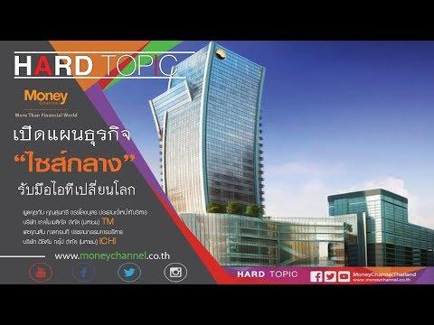 Hard Topic | เปิดแผนธุรกิจไซส์กลางรับมือไอทีเปลี่ยนโลก # 20/03/18