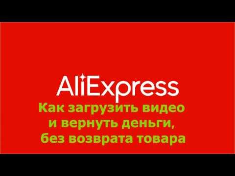 Как отправить видео на алиэкспресс в сообщение для продавца