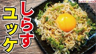 Shirasu Yukhoe | Cooking expert Ryuji's Buzz Recipe's recipe transcription
