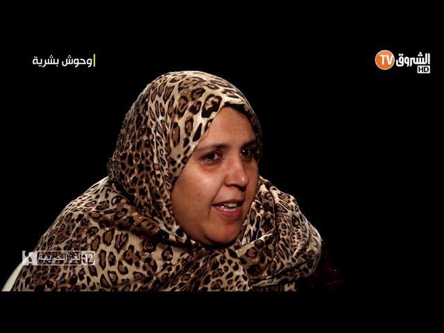 برنامج لغز الجريمة | قصة لا تصدق حدثت في سيدي بلعباس😲 | طفل ذهب لزيارة عمته فوقعت  الكارثة😢