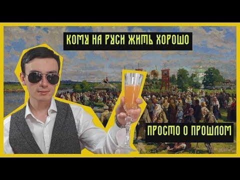 КРЕПОСТНОЕ ПРАВО В РОССИИ | Кто был свободен?