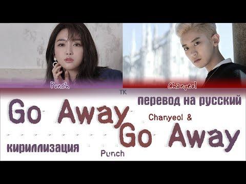 EXO CHANYEOL, 펀치 (Punch) - Go away go away [ПЕРЕВОД НА РУССКИЙ/КИРИЛЛИЗАЦИЯ/ Color Coded Lyrics]