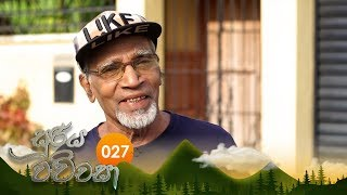 Sooriya Wachchasa | Episode 27 - (2018-09-26) | ITN Thumbnail
