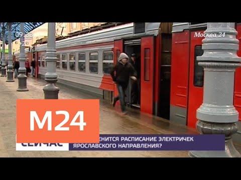 Расписание электричек Ярославского направления временно изменится - Москва 24