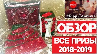 Акція кока-кола 2018-2019 #БудьСантой всі призи огляд і розпаковування