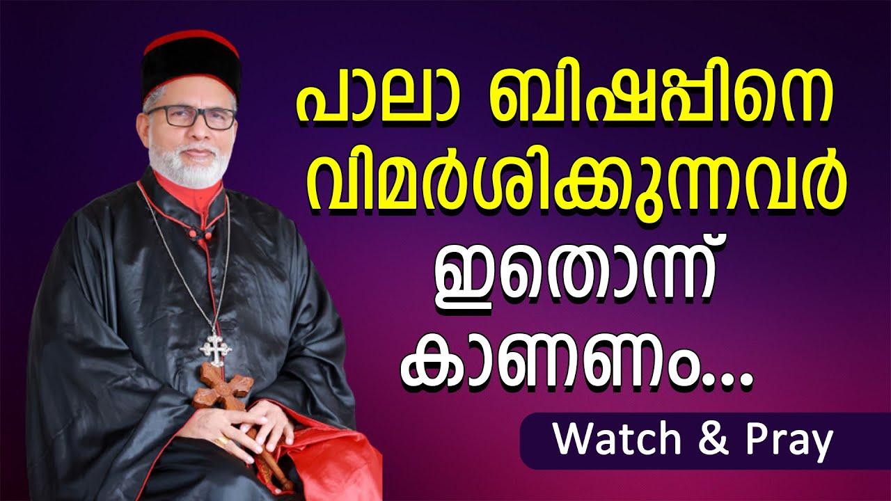 Download പാലാ ബിഷപ്പിനെ വിമർശിക്കുന്നവർ ഇതൊന്ന് കാണണം   Watch & Pray  Shekinah News   Mar Joseph Kallarangatt