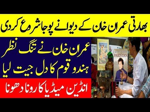 Imran Khan Being Praised By Indians | Studio One